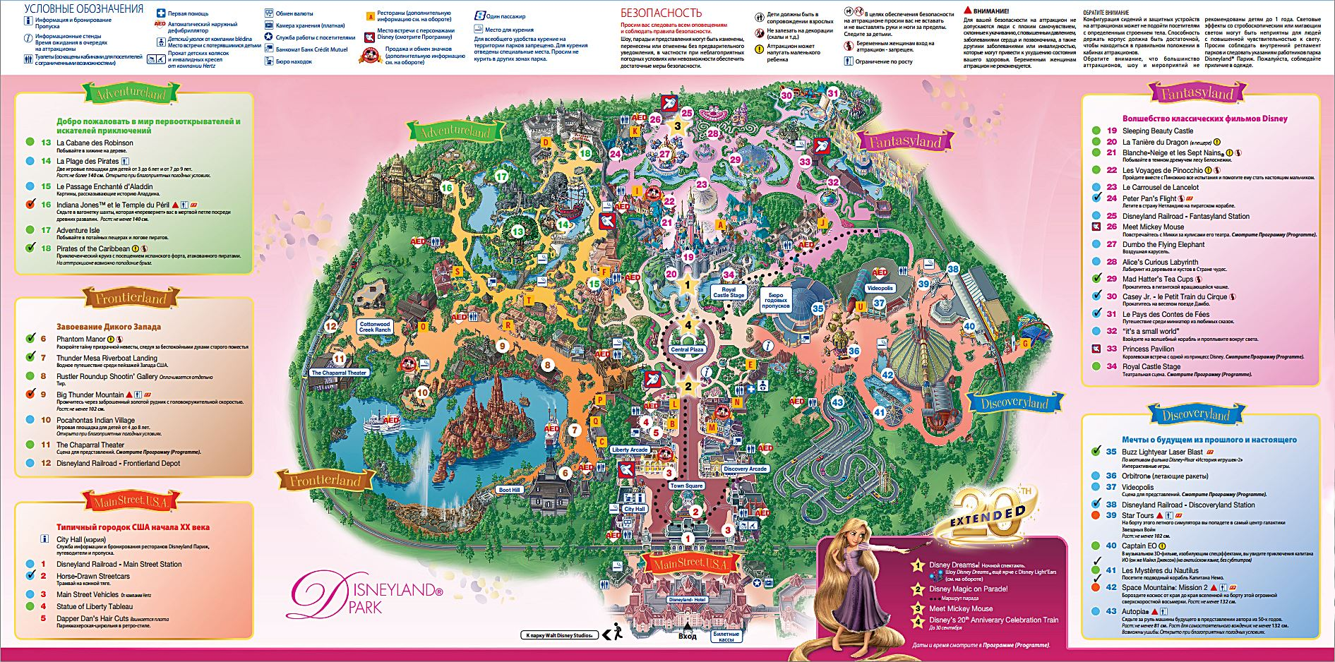 Large Disneyland Paris Maps for Free Download and Print | High ...