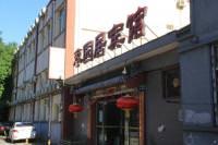 Отель Beijing Hutong Inn (former Zaoyuanju)